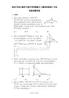 2020年初三数学下册中考专题复习《图形的相似》中运动类问题专练(含答案)