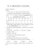 (数学试卷九年级)第三章圆的基本性质测试题.pdf