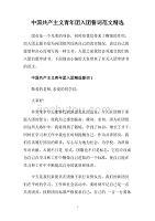 中国共产主义青年团入团誓词范文精选.doc