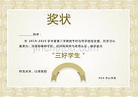2019淺黃色橫紋三好學生榮譽證書獎狀Word模板