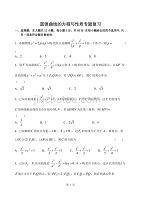 高三数学二轮圆锥曲线的方程与性质专题复习含答案