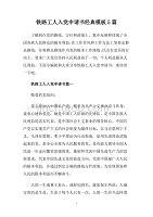 铁路工人入党申请书经典模板5篇.doc