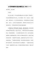 小學師德師風演講稿范文2020(一)