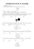北师大版数学九年级下册 第三章圆单元过关测试题【含答案】
