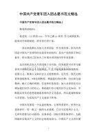 中国共产党青年团入团志愿书范文精选.doc