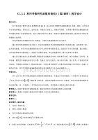 高中数学人教B版选修2—2第一章《1.3.2 利用导数研究函数的极值》(第2课时)教学设计