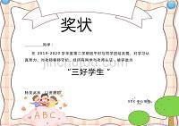 2019粉色卡通三好學生榮譽證書獎狀通用Word模板