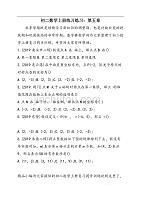初二数学上册练习练习:第五章