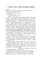 广东省深圳市2020届高三上学期第二次教学质量检测语文试卷[含答案]