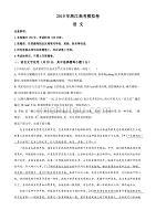 浙江省杭州市2019年普通高中高三模拟语文试题(原卷版)