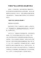 中国共产党主义青年团入团志愿书范文.doc
