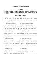 河南省鄭州市2019年高三上學期第一次質量預測歷史試題(試卷版)
