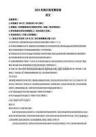 浙江省杭州市2019年普通高中高三模拟语文试题(解析版)