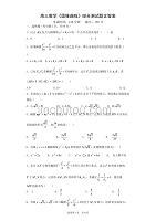 高三數學《圓錐曲線》綜合測試題含答案