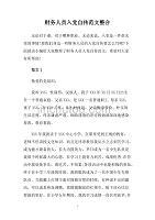 财务人员入党自传范文整合.doc