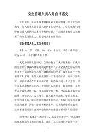 安全管理人员入党自传范文.doc