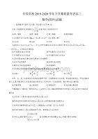 中原名校2019-2020学年下学期质量考评高三(理科)数学试题(答案另发)
