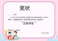 2019粉色卡通紅領巾三好學生榮譽證書獎狀通用Word模板