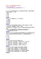 南開《資產評估》19秋期末考核-0001參考資料