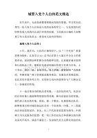 城管入党个人自传范文精选.doc