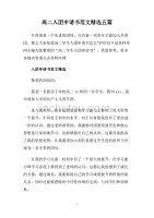 高二入团申请书范文精选五篇.doc