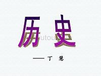 人教部编版历史七年级上册 第一单元 第1课 中国境内早期人类的代表——北京人.