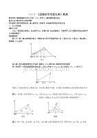 高中数学人教B版选修2—2第一章1.1.1《函数的平均变化率》优秀教案