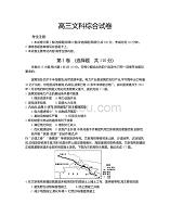 陕西甘肃两省金太阳2020年高三年级3月联合考试(20-12-294C)文科综合试题(答案另发)