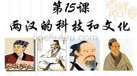 人教部编版历史七年级上册第三单元第15课《两汉的科技和文化》.