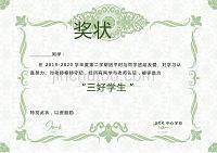 2019綠色淡雅素雅三好學生榮譽證書獎狀Word模板