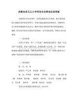 政教處范文之小學突發安全事故應急預案