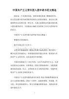 中国共产主义青年团入团申请书范文精选.doc