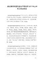 湖北黄冈市团风县水产局召开2017年上半年工作总结会