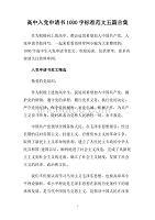 高中入党申请书1000字标准范文五篇合集.doc