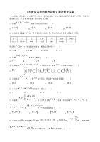 高三數學《導數與函數的零點問題》測試題含答案