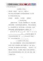 小学语文四年级上总复习《总体构架》专项复习.pdf