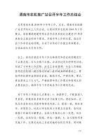 渭南市农机推广站召开半年工作总结会