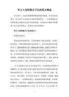 军人入党积极分子自传范文精选.doc