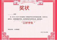 2019粉色白色經典三好學生榮譽證書獎狀Word模板
