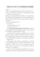 安徽省合肥市2020届高三第一次教学质量检测语文试卷[含答案]