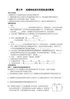 湖北省宜昌市葛洲壩中學高中物理選修3-2學案:第五章《交變電流》第三節 電感和電容對交變電流的影響