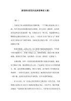新型肺炎防控先進典型事跡(4篇)