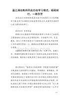 温江涌幼教师开启总结学习模式:砥砺前行一路芬芳