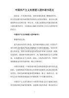 中国共产主义共青团入团申请书范文.doc