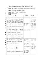 高中数学人教B版必修三第七章《7.3.2正弦型函数的性质与图象》第一课时教学设计