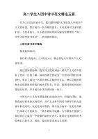 高二学生入团申请书范文精选五篇.doc