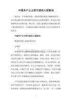 中国共产主义青年团的入团誓词.doc