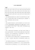 山西省吕梁市2020届高三政治第一次模拟考试题答案