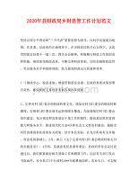 2020年县财政局乡财县管工作计划范文