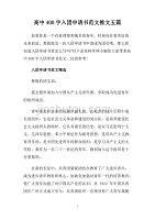 高中400字入团申请书范文推文五篇.doc